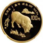 1995年乙亥(猪)年生肖纪念金币1盎司圆形 NGC PF 68  CHINA. 100 Yuan, 1995. Lunar Series, Year of the Pig.