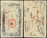 咸丰五年户部官票伍两/CMC20/65新