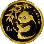 1995年熊猫纪念金币1/10盎司 NGC MS 69 CHINA. 10 Yuan, 1995. Panda Series