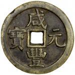 清代咸丰宝源当百普版 上美品 QING: Xian Feng, 1851-1861, AE 100 cash (35.98g)