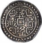 乾隆五十八年西藏乾隆宝藏。PCGS EF-45 Secure Holder.