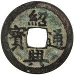 南宋绍兴通宝小平铁钱 美品 SOUTHERN SONG: Shao Xing, 1131-1162, AE cash