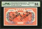 民国三年交通银行伍拾圆。样票。(t) CHINA--REPUBLIC. Bank of Communications. 50 Yuan, 1914. P-119fs. Specimen. PMG Ch