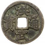 明代洪武通宝折三背三钱 上美品 MING: Hong Wu, 1368-1398, AE 3 cash (9.42g)