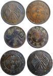 民国时期铜元一组3枚 优美