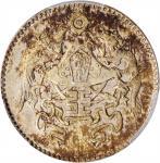 龙凤民国十五年贰角 PCGS AU 55 CHINA. 20 Cents, Year 15 (1926).