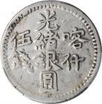 新疆省造光绪银元伍钱AH1320喀什 PCGS AU 50 CHINA. Sinkiang. 5 Mace (Miscals), AH 1320 (1902)