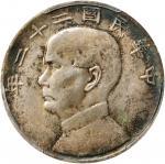孙像船洋民国22年壹圆普通 PCGS AU Details  CHINA. Dollar, Year 22 (1933).