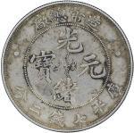 光绪年造造币总厂光绪元宝库平七钱二分银币一枚,橄榄齿边,极美品