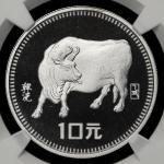 1985年乙丑(牛)年生肖纪念银币15克 NGC PF 69