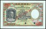 1962-75年香港渣打银行伍百圆样票,UNC,少见