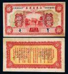 民国二十一年(1932年)山东省库券拾圆单正、反样票