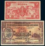 民国时期广告纸钞二枚