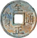 元代至正通宝折十背十 中乾 古 XF78 CHINA. Yuan Dynasty. 10 Cash, ND (1350-68). Emperor Shun Di (Toghon Temur)