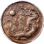 宣统三年大清银币壹角 PCGS XF Details Qing Dynasty, silver 10 cents, 1911