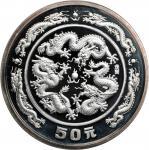 CHINA. 50 Yuan, 1988. Lunar Series, Year of the Dragon.