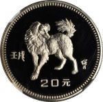 1982年壬戌(狗)年生肖纪念银币15克 NGC PF 68