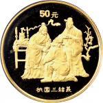 1995年《三国演义》系列(第1组)纪念金币1/2盎司桃园三结义 完未流通