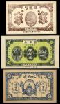 民国私钞库存票一组3枚,包括1931年昌盛号5角、1929年永和成600文及1929年穷生意500文,AU至UNC