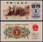 13374 1962年第三版人民币背绿壹角一枚,九二品RMB: 1,200-2,000