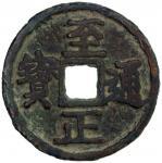 元代至正通宝折三背三(蒙汉文三) 上美品 YUAN: Zhi Zheng, 1341-1368, AE 3 cash (12.18g)