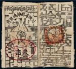 1933年川陕省苏维埃政府工农银行白布币叁串