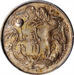 宣统三年大清银币贰角 PCGS AU Details CHINA. 20 Cents, Year 3 (1911)
