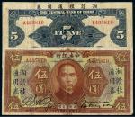 民国十二年中央银行美钞版通用货币券伍圆