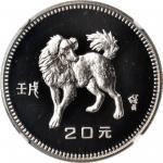 CHINA. 20 Yuan, 1982. Lunar Series, Year of the Dog. NGC PROOF-69 ULTRA CAMEO.