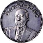 段祺瑞像执政纪念无币值 NGC MS 60 CHINA. Dollar, ND (1924).