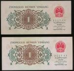 1962年三版人民币一角2枚,一枚背绿星水印,编号IV III I 5778433 ,一枚背绿无水印,编号I II III 2895029,分别GVF及EF品相。Peoples Bank of Chi