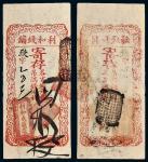 清代北京利和钱铺钱帖