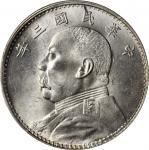 民国初期钱币一组2枚 PCGS