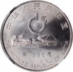 1995年第43届世界乒乓球锦标赛纪念1元样币 NGC MS 65 CHINA. Yuan Bank Specimen, 1995. Shanghai Mint