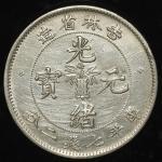 吉林省造无纪年缶宝七钱二分普通 优美