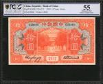 民国十九年中国银行拾圆。(t) CHINA--REPUBLIC. Bank of China. 10 Yuan, 1930. P-69. PCGS GSG About Uncirculated 55.