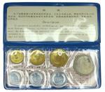 1980年中国人民银行流通币一组七枚,带原包装,UNC,新中国钱币 (1949后)