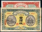 民国四年(1915年)财政部平市官钱局纸币二张