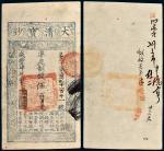 咸丰肆年(1854年)大清宝钞伍百文