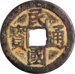 民国通宝当十 美品 CHINA. Yunnan. 10 Cash, ND (ca. 1912)