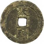 Lot 1006 TAI PING REBELLION: Tai Ping, 1850-1864, AE 10 cash 4019。96g41, Fuzhou mint, Fujian Provinc
