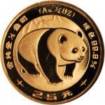 CHINA. 25 Yuan, 1983. Panda Series. NGC MS-69.