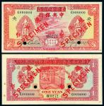 民国二十三年中国农工银行改中央银行华德路版国币券壹圆正、反单面样票各一枚 九品