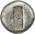 贵州官钱局银锭一枚 上美品