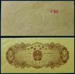 1953年第二版人民币壹分三罗马字轨正面图案漏印错版 九品