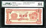 1945年大西洋国海外汇理银行100元试印样票,华德路版,PMG 64