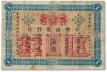 大清光绪二十四年(1898年)中国通商银行·京城京平足银伍钱,京城地名,六五成新