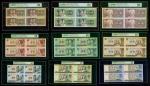 1980-96年四版人民币1角至100元四连体大全,带原册,证书编号092026,均PMG65-68EPQ (9)