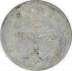 吉林省造无纪年中心花篮光绪元宝库平七钱二分银币一枚,近未使用品