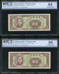 1949年海南银行1元连号2枚,编号677511-12,均评PCGS Gold Shield 64。The Hainan Bank, a pair of consecutive 1 yuan, 194
